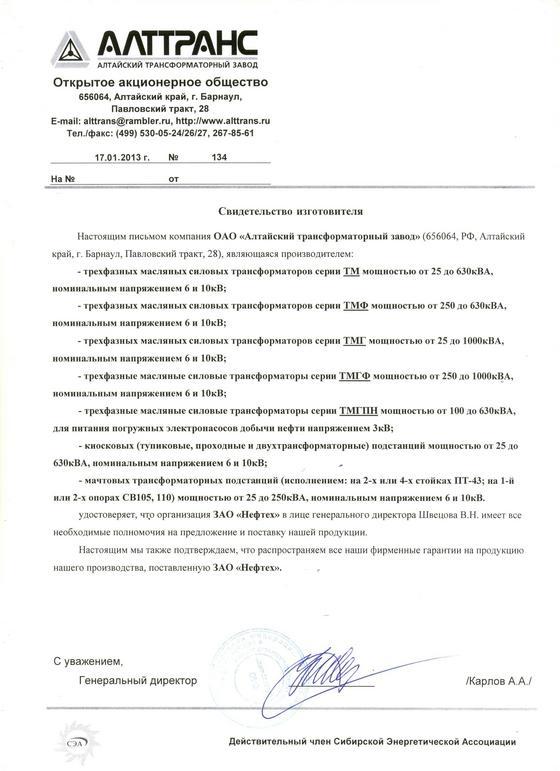 алтайский трасформаторный завод:
